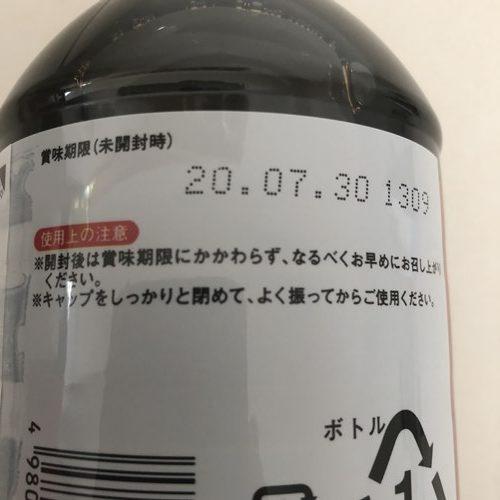 業務スーパー煮物のたれボトルラベルにある賞味期限表示