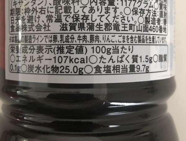 業務スーパー煮物のたれボトルラベルにある栄養成分表示