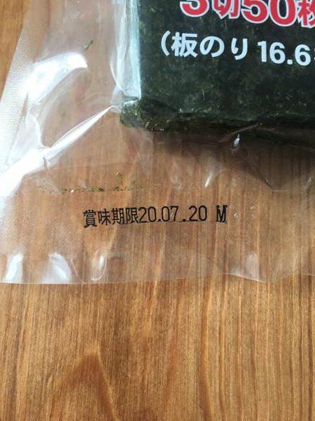 業務スーパーで購入した海苔パッケージにある賞味期限表示