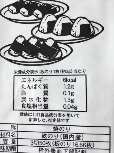 業務スーパーで購入した海苔パッケージ裏にある栄養成分表示