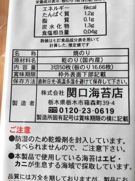 業務スーパーで購入した海苔パッケージ裏にある商品詳細表示