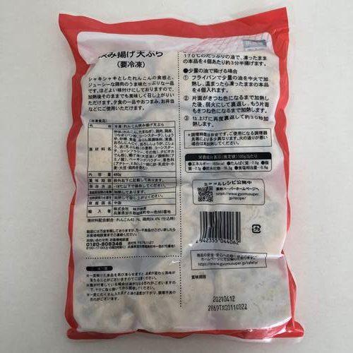 業務スーパーれんこんの挟み揚げ天ぷらパッケージ裏面