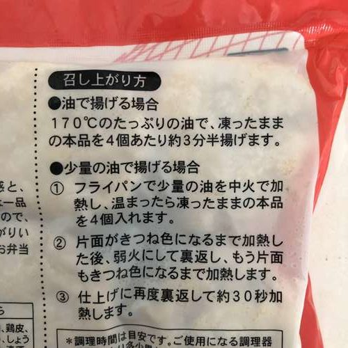 れんこんの挟み揚げ天ぷらパッケージ裏にある召し上がり方表記