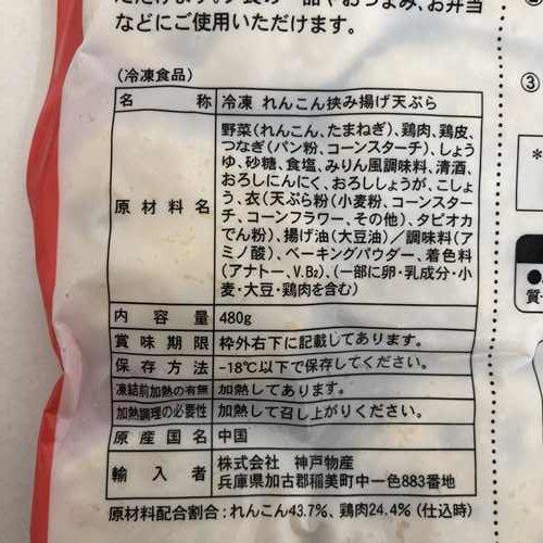 業務スーパーれんこんの天ぷらパッケージ裏にある商品詳細表示