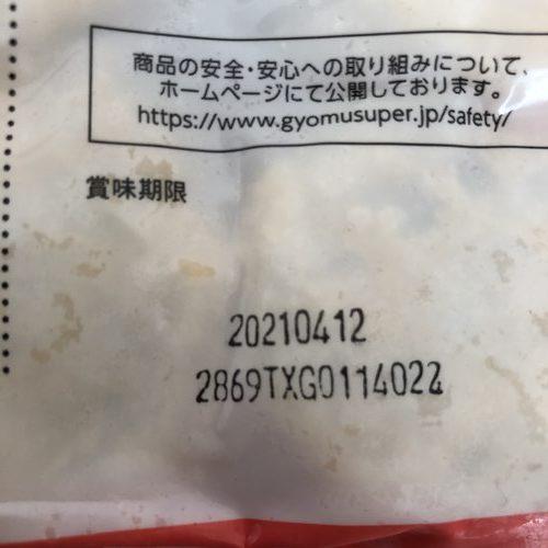 業務スーパーれんこんの天ぷらパッケージ裏にある賞味期限表示