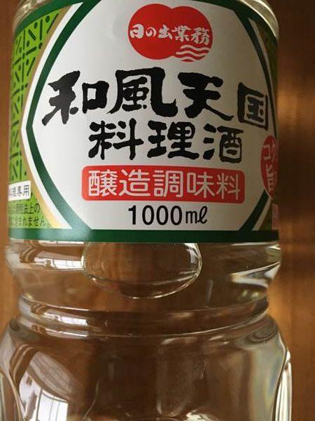 業務スーパーの料理酒ボトルラベルにある内容量表示