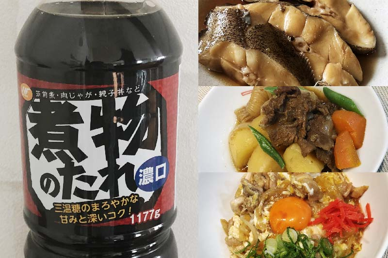 業務スーパー煮物のたれは万能調味料!煮魚・肉じゃが・丼の簡単レシピ