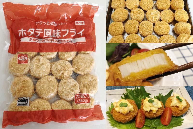 ホタテ風味フライは業務スーパーの冷凍品・お弁当や夕食に大活躍!