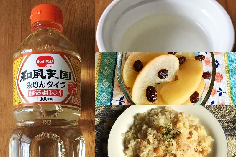 業務スーパーのみりんは低価格でコスパ最高【お手軽絶品レシピ】