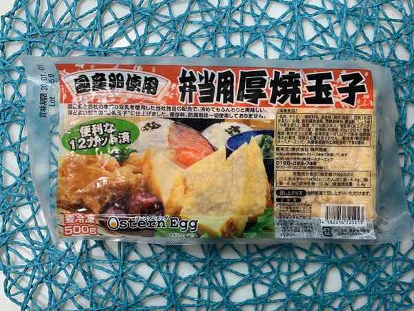 業務スーパーのお弁当用厚焼き玉子
