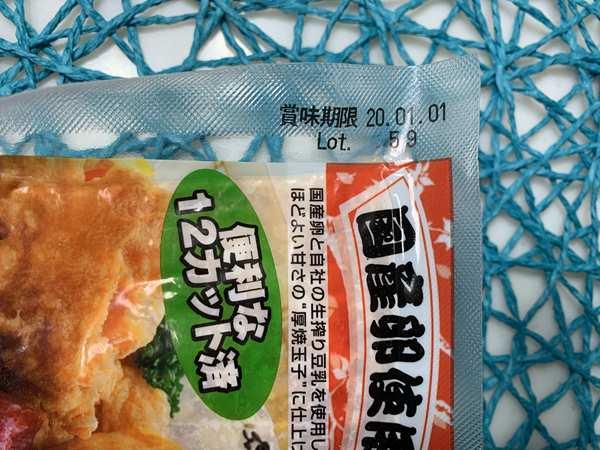 業務スーパーのお弁当用厚焼き玉子パッケージにある賞味期限表示