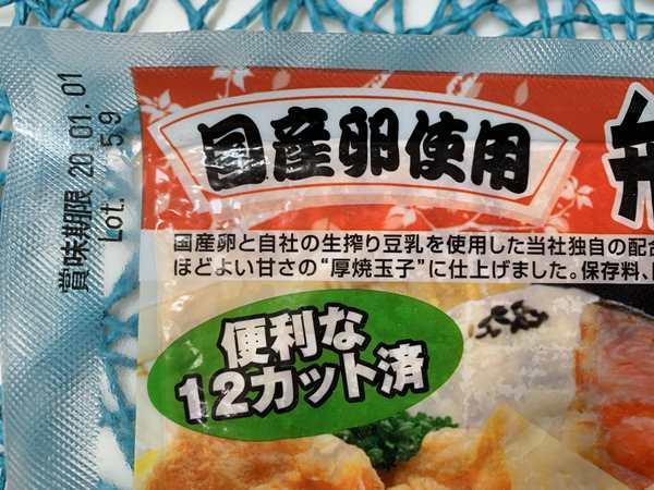 お弁当用厚焼き玉子パッケージにある国産卵使用の文字