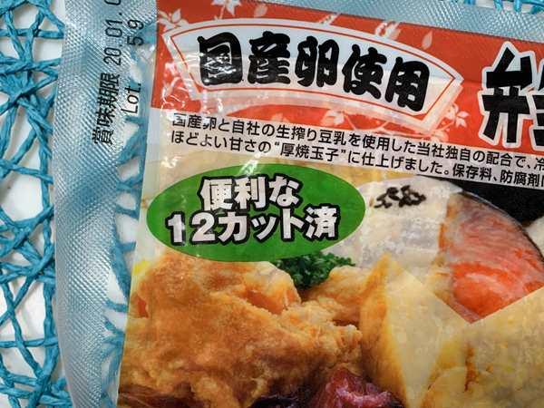 業務スーパーのお弁当用厚焼き玉子パッケージにある文言