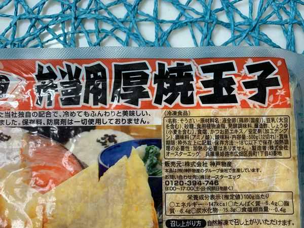 お弁当用厚焼き玉子パッケージにある保存料不使用表記