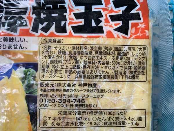 業務スーパーのお弁当用厚焼き玉子パッケージにある商品詳細表示