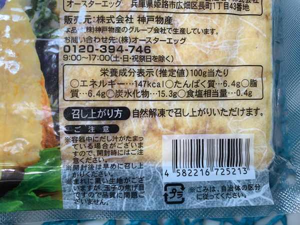 業務スーパーのお弁当用厚焼き玉子パッケージにある栄養成分表示
