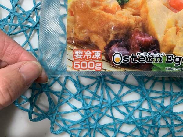 お弁当用厚焼き玉子パッケージにある内容量表示