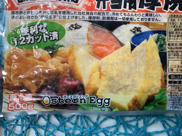 業務スーパーのお弁当用厚焼き玉子のパッケージ写真