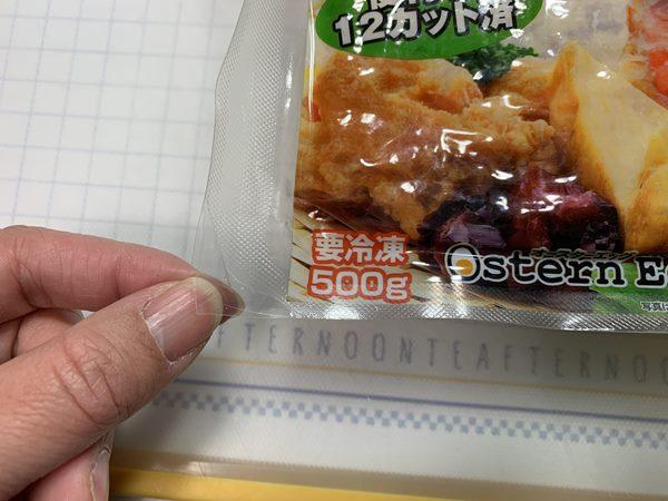 業務スーパーのお弁当用厚焼き玉子パッケージにある開封口