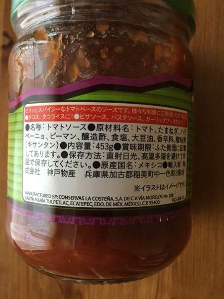 業務スーパーのトマトサルサ瓶ラベルにある商品詳細表示
