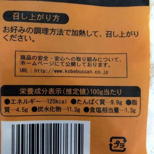 業務スーパーのつくね団子パッケージにある栄養成分表示
