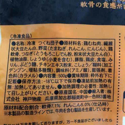 業務スーパーのつくね団子パッケージにある商品詳細表示