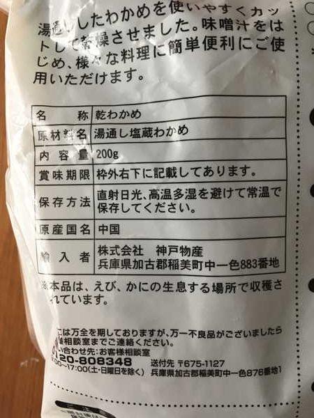 業務スーパーで買ったわかめのパッケージにある商品詳細表示