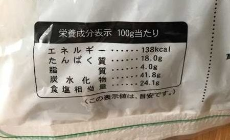 業務スーパーで買ったわかめのパッケージにある栄養成分表示