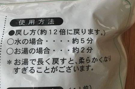 業務スーパーで買ったわかめのパッケージにある使用法表記
