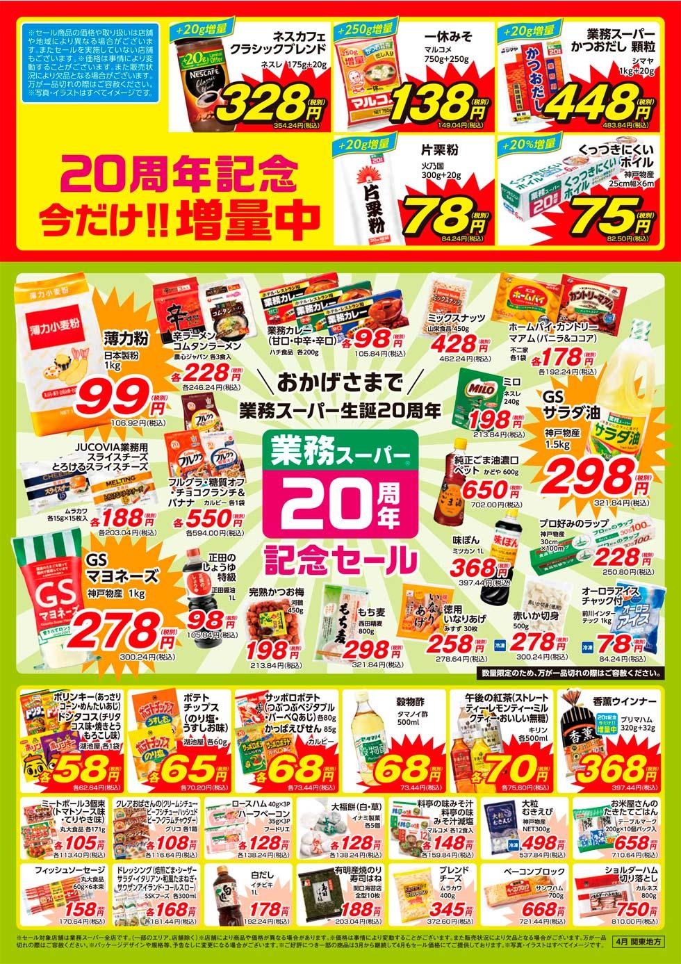 スーパー 宮崎 業務 【開店】業務スーパーが宮崎市大塚町にオープンしている。宮崎初出店ですよ。