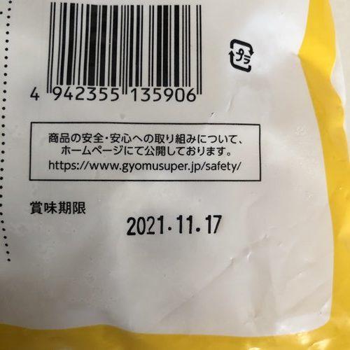業務スーパーの蓮根パッケージ裏にある賞味期限表示