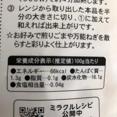 業務スーパーの蓮根パッケージ裏にある栄養成分表示