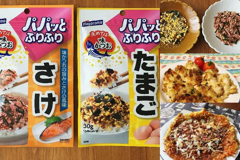 業務スーパーのふりかけでご飯がすすむ♪料理にも使える優秀食材!