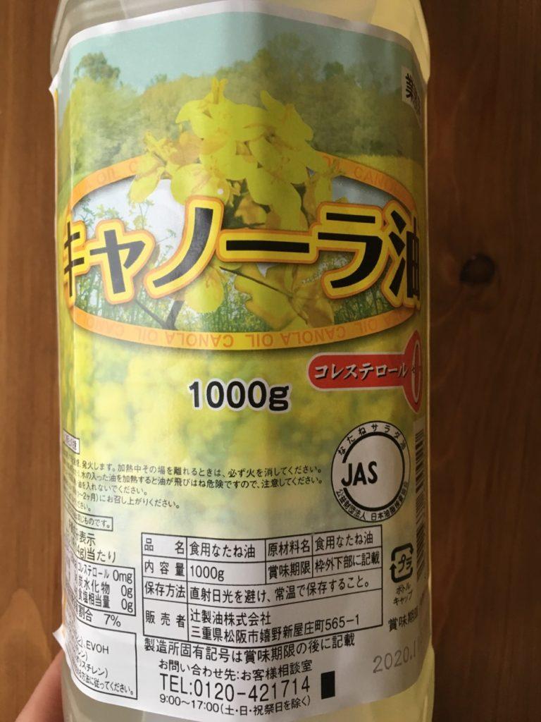 キャノーラ油のパッケージ内容量表記