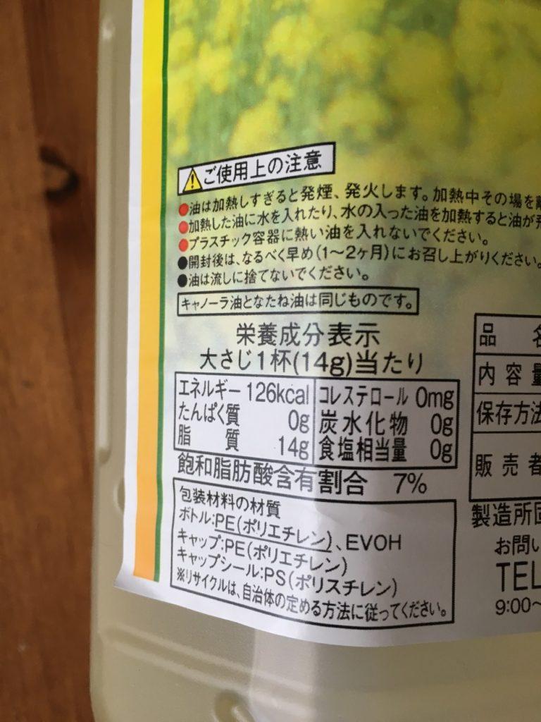 キャノーラ油の栄養成分