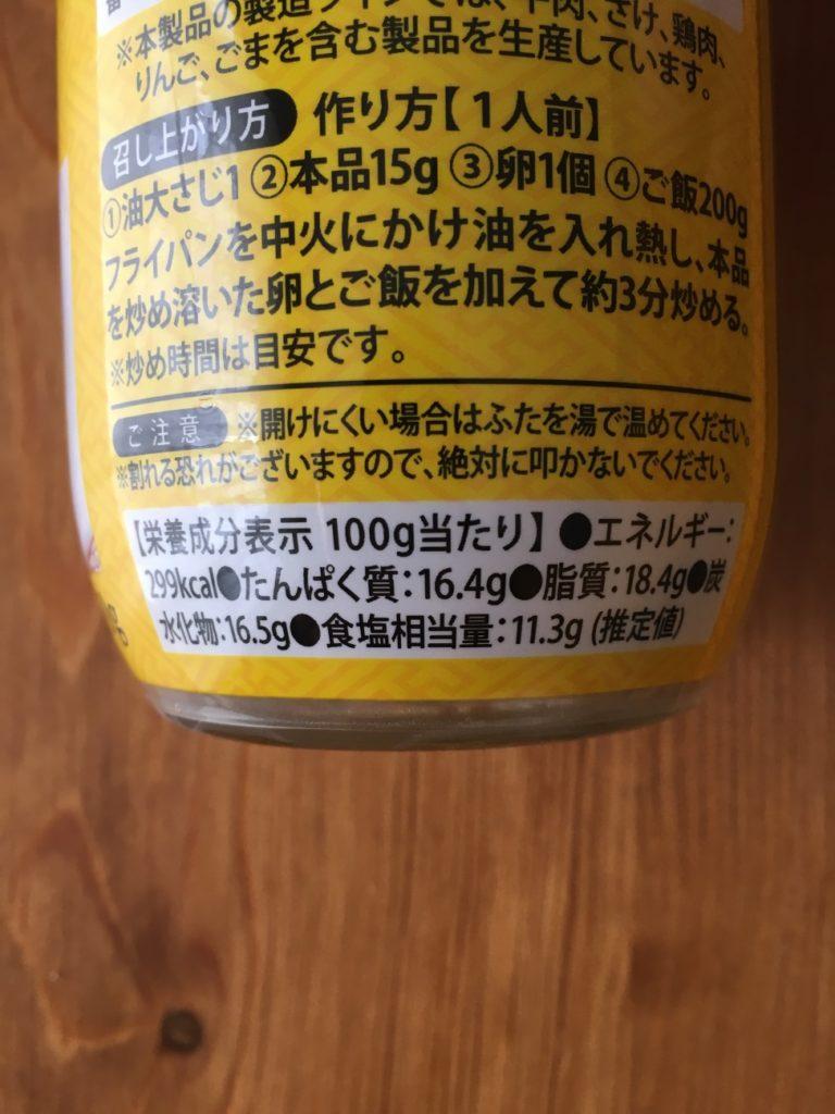 チャーハンの素の栄養成分