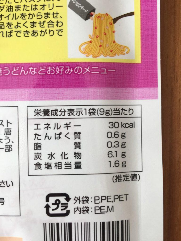 ペペロンチーノの素の栄養成分