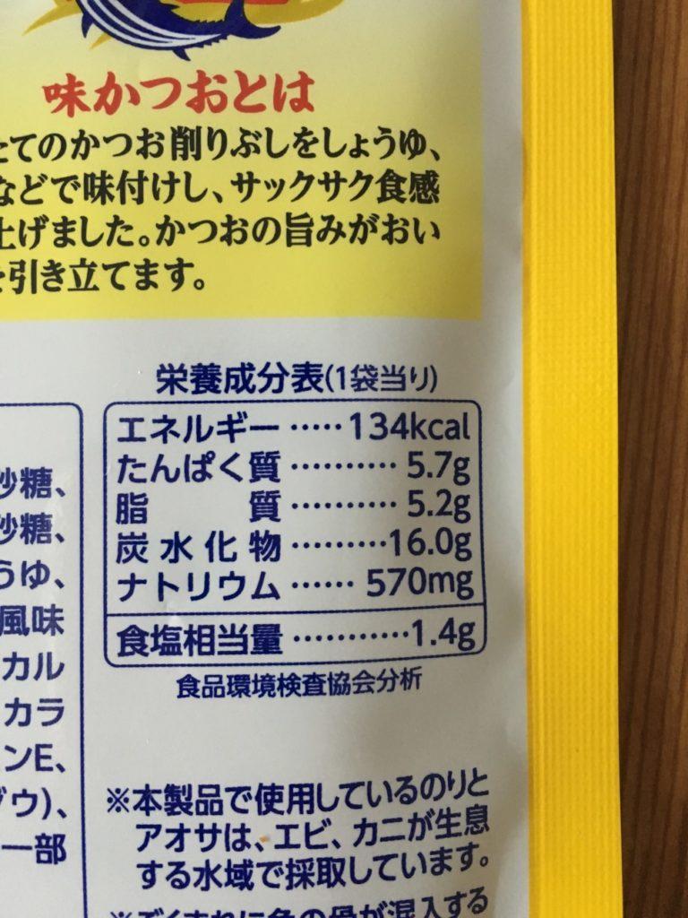 たまご味ふりかけのカロリーを含む成分表