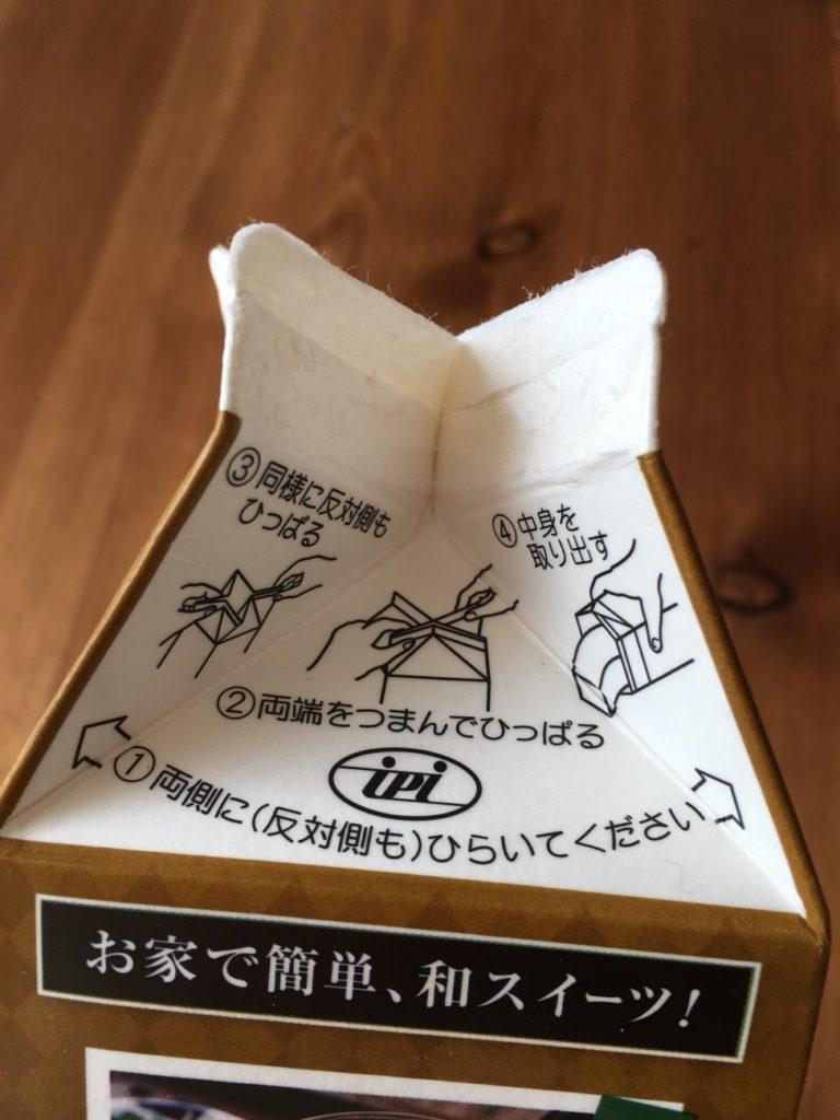ほうじ茶ラテプリンのパッケージの開け方