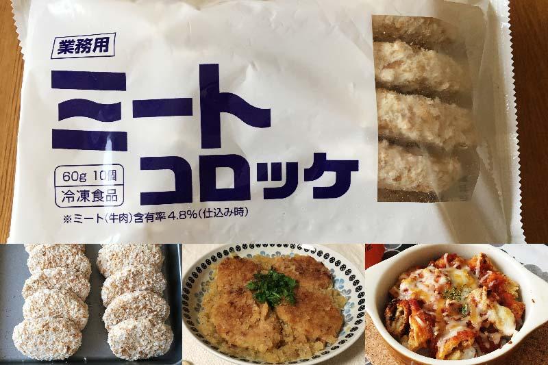 業務スーパーのミートコロッケは子どもが大好きな味♪揚げない調理方法やアレンジレシピも公開!