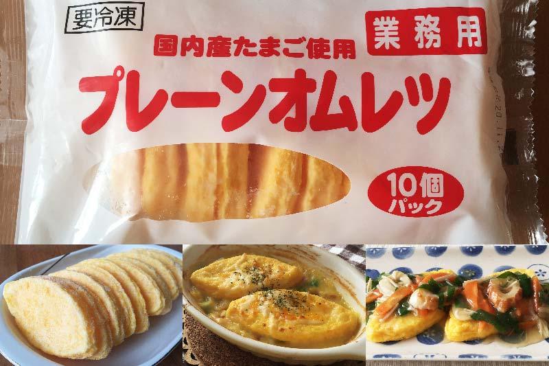 業務スーパーのオムレツはふんわり食感が美味♪おかずやお弁当にも◎