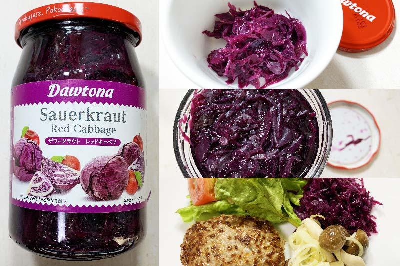 業務スーパーで購入したザワークラウトは紫キャベツ使用・お手軽レシピ