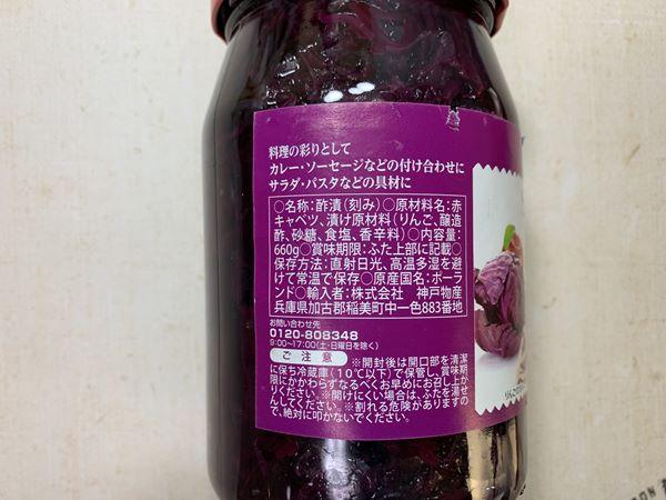 業務スーパーのザワークラウト瓶ラベルにある商品詳細表示