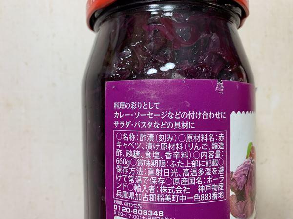 業務スーパーのザワークラウト瓶ラベルにある内容量表示