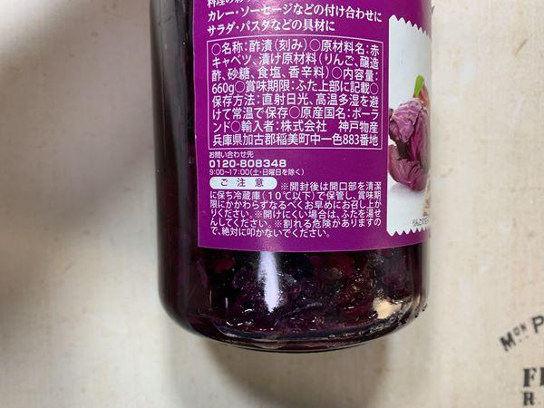 業務スーパーのザワークラウト瓶ラベルにある開け方表記
