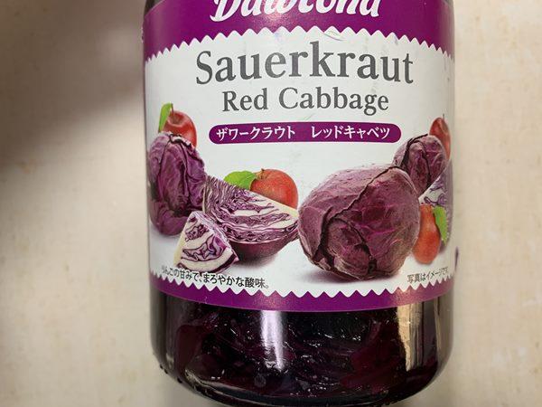 紫キャベツの写真がプリントされた業務スーパーのザワークラウト瓶ラベル