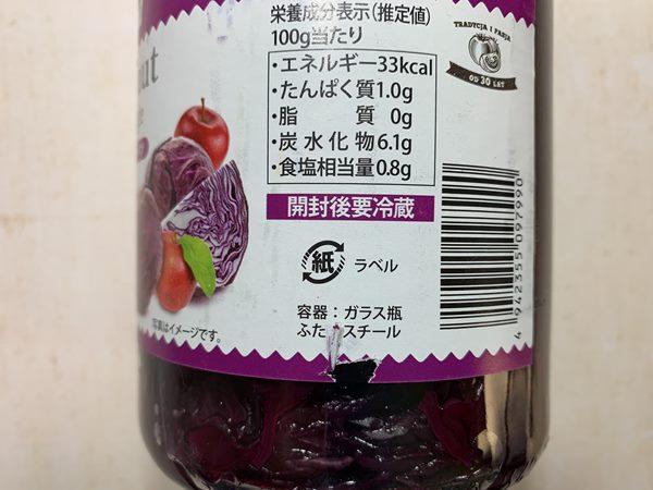 業務スーパーのザワークラウト瓶ラベルにある栄養成分表示