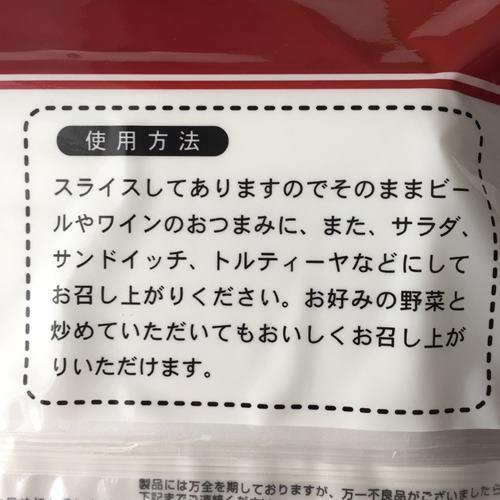 業務スーパーのショルダーハムパッケージ裏にある使用方法表記