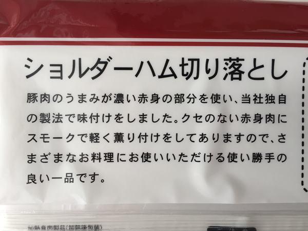 業務スーパーのショルダーハムパッケージにある商品の説明書き