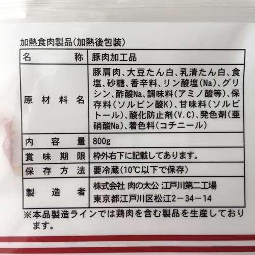 業務スーパーのショルダーハムパッケージ裏にある商品詳細表示